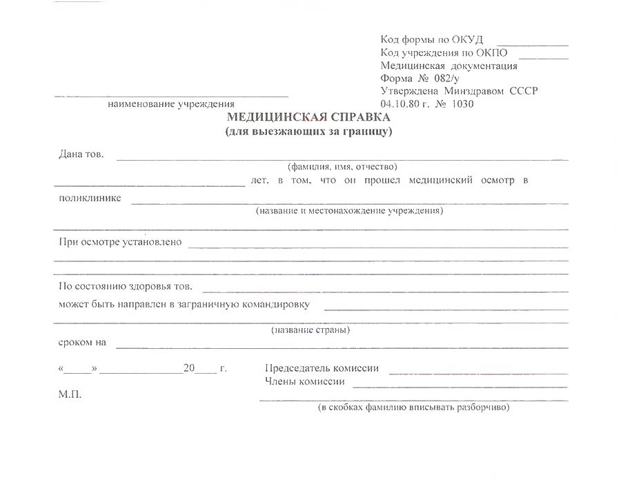 Медицинская справка 082у в санкт-петербурге Анализ кала форма 219 у Телецентр