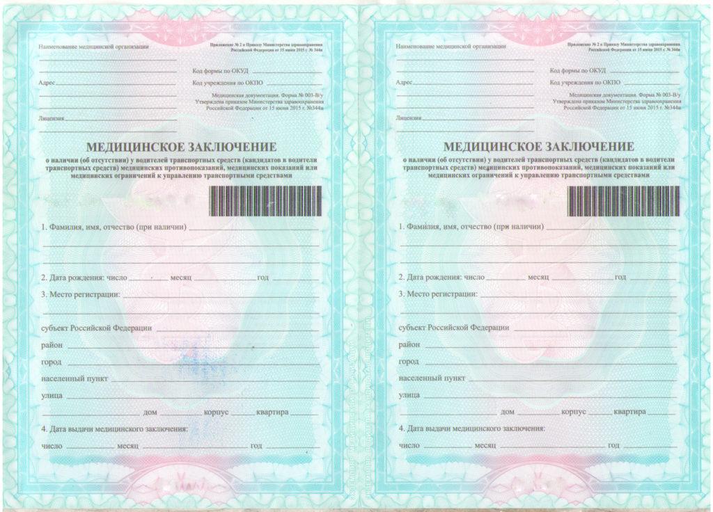 Справки для водительской комиссии в Климовске