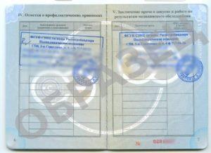Медицинские книжки за 1 день спб временная регистрация москва 2015