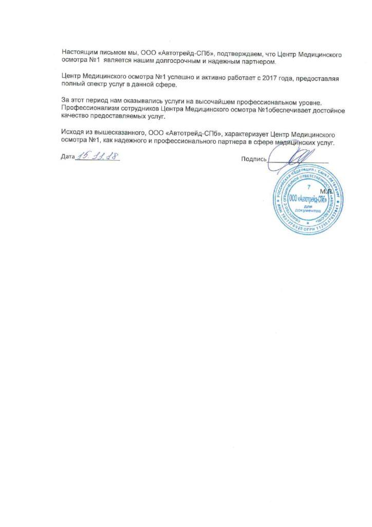 рекоменд.письмо_Автотрейд-СПБ