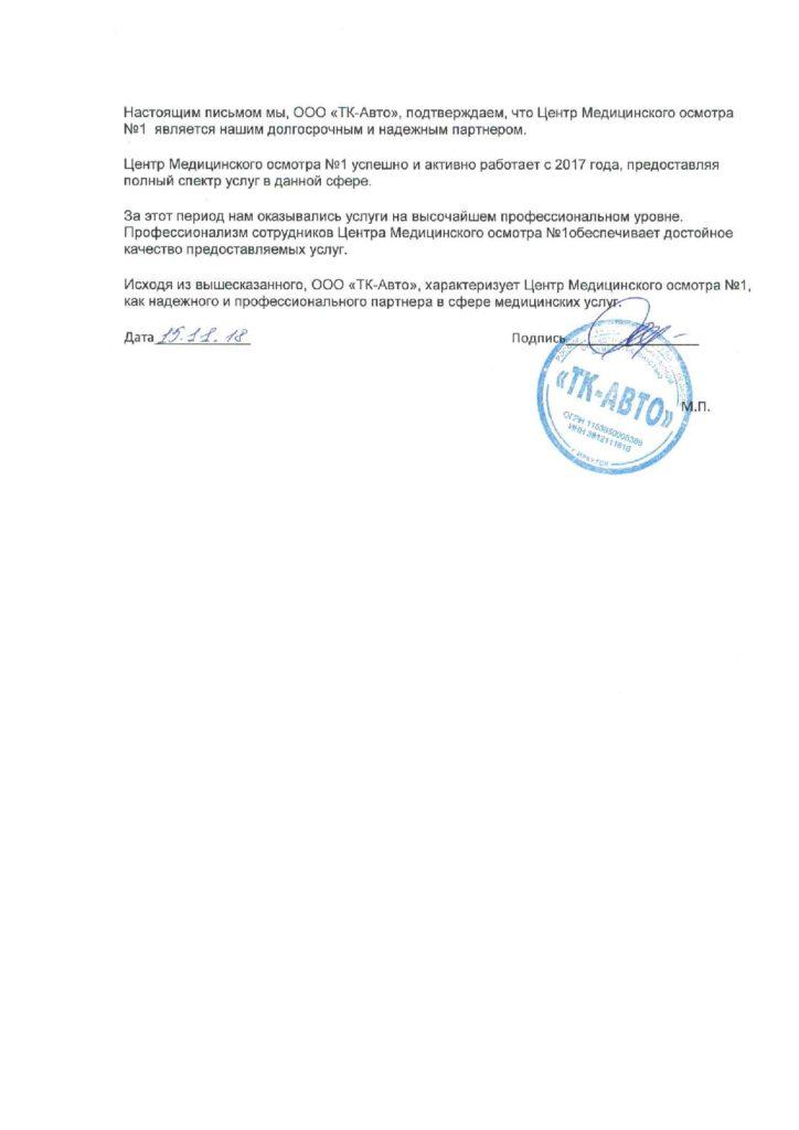 рекоменд.письмо_ТК-Авто