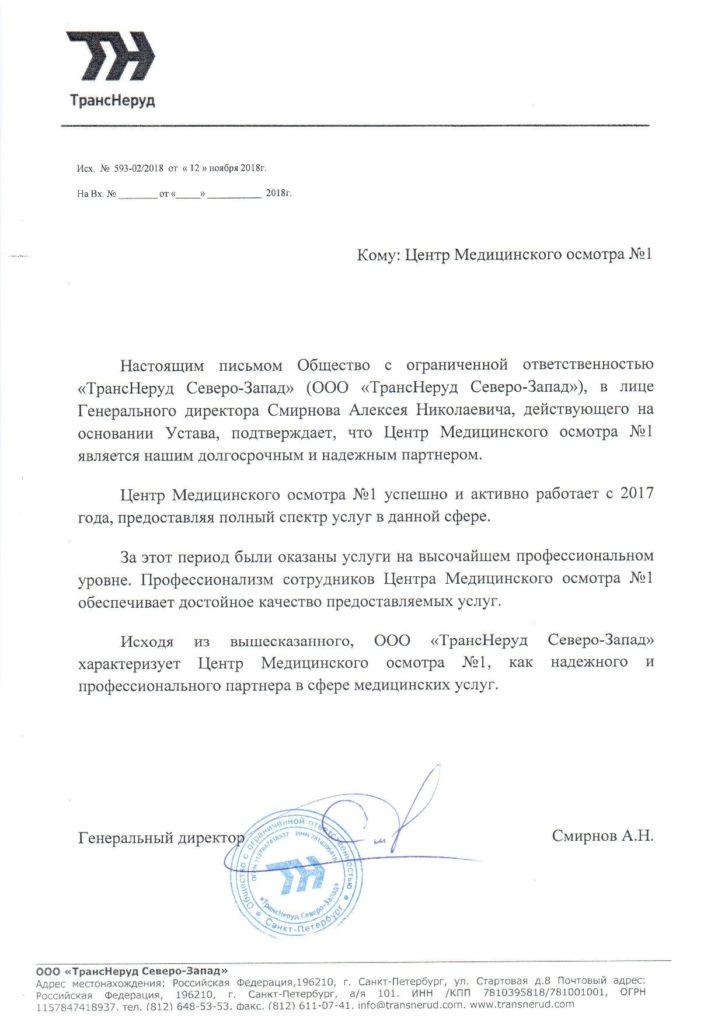рекоменд.письмо_ТрансНеруд