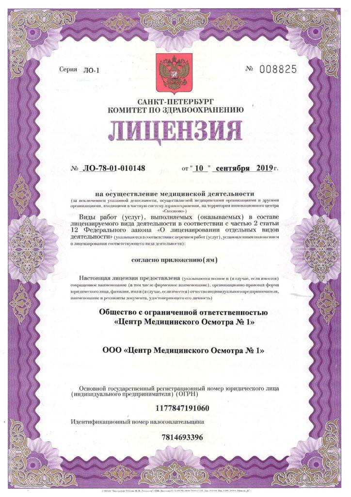 Лицензия на осуществление медицинской деятельности Центр Медицинского Осмотра №1