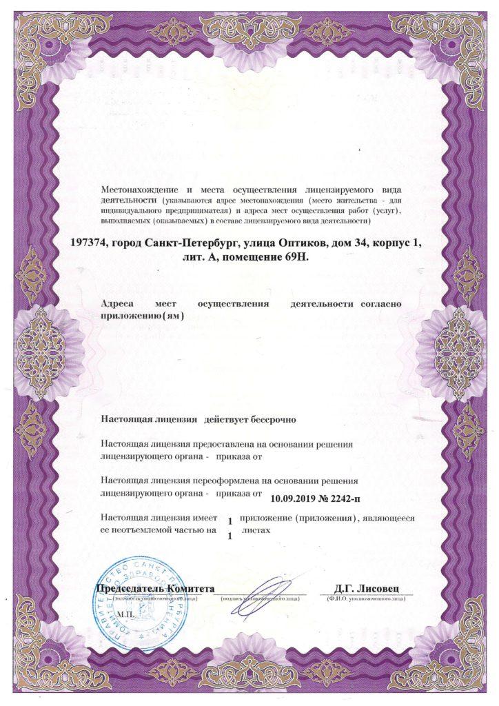 Лицензия на осуществление медицинской деятельности Центр Медицинского Осмотра №1 - оборот