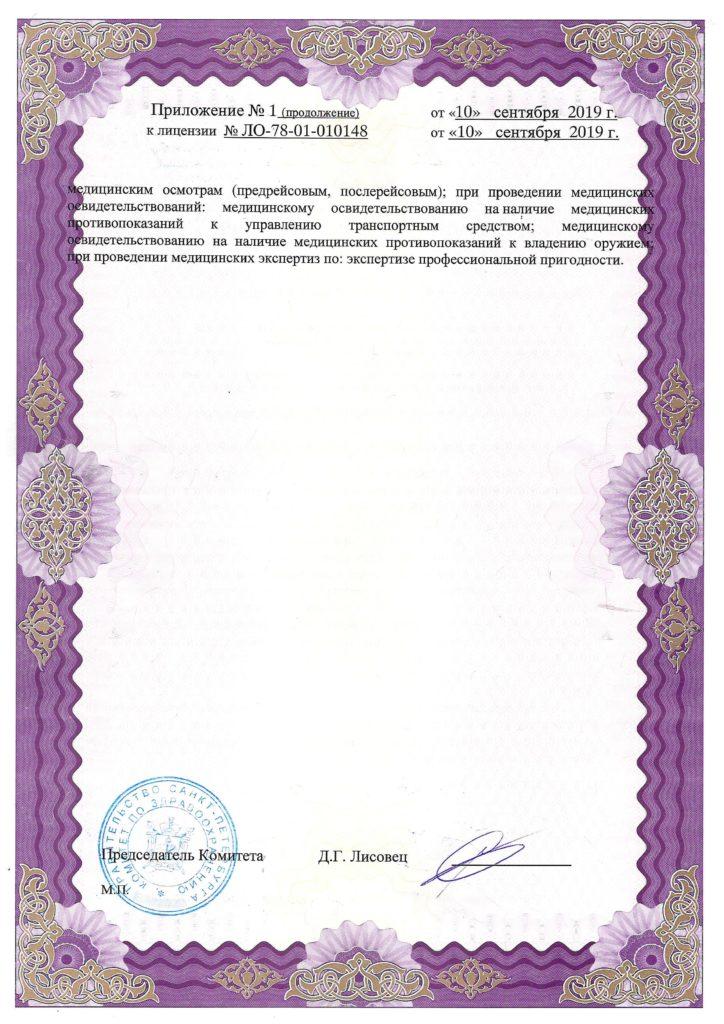Лицензия на осуществление медицинской деятельности Центр Медицинского Осмотра №1 - приложение (оборот)