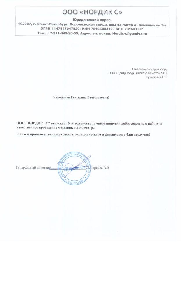 Благодарственное письмо от ООО НОРДИК С
