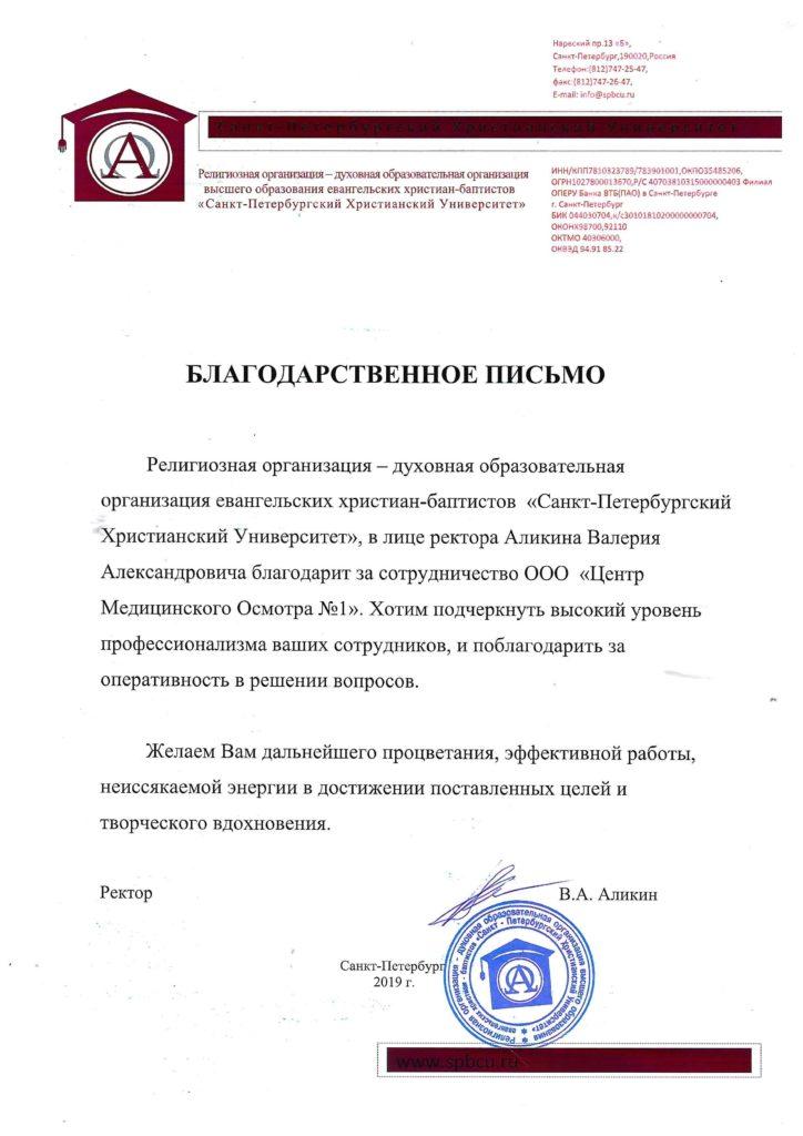Благодарственное письмо от «Санкт-Петербургского Христианского Университета»